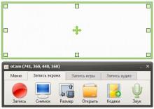 oCam v.470.0 (2019) 32 & 64 bit - ENG/RUS/MULTI - Portable