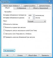 Core Temp 1.5 (2016) RUS + Portable